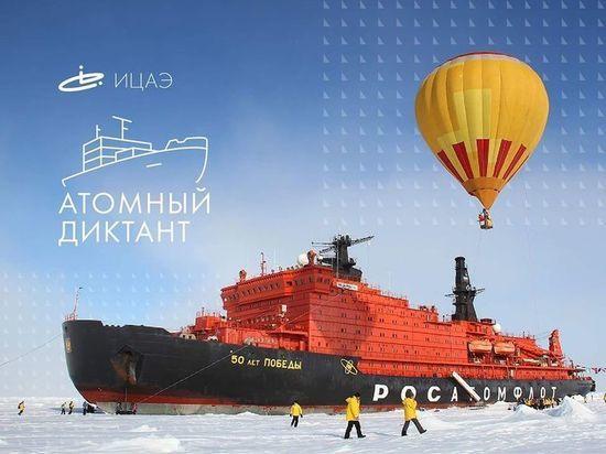 В Челябинске напишут атомный диктант