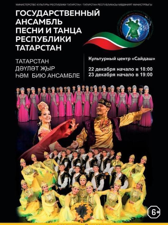 Госансамбль песни и танца РТ представит в Казани лучшие номера