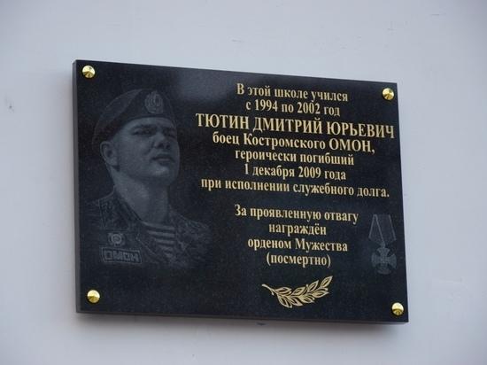 В Костроме увековечили память бойца ОМОНа, который погиб при исполнении долга на территории Северного Кавказа 1 декабря 2009 года