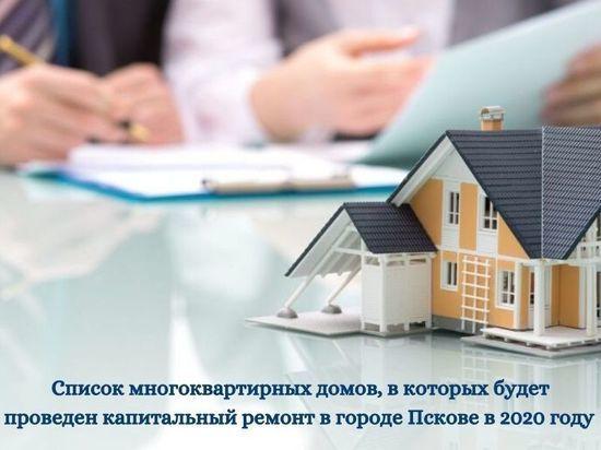 Какие дома капитально отремонтируют в Пскове в следующем году
