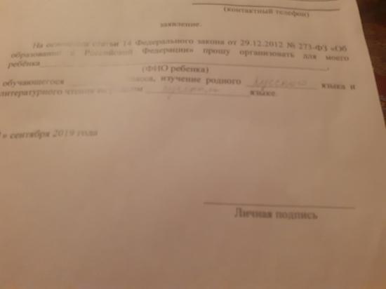 Родителя школьника в Надыме возмутили абсурдные школьные документы