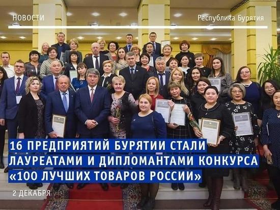 В Бурятии наградили победителей конкурса «100 лучших товаров России-2019»