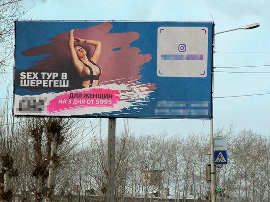 Реклама секс-тура в Шерегеш в Томске заинтересовала кузбассовцев