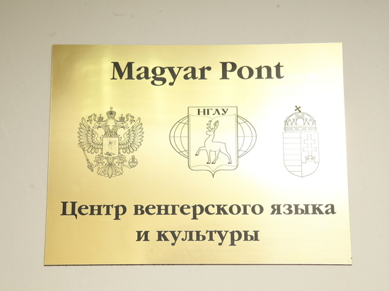 Центр венгерской культуры открылся в Нижнем Новгороде