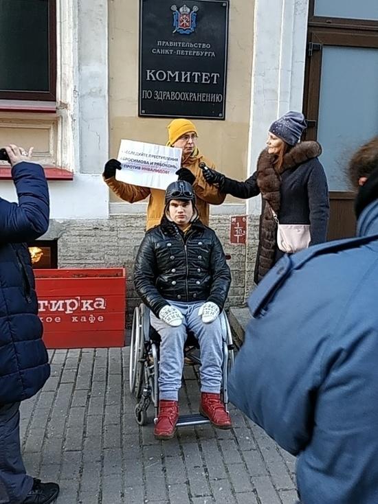 В Петербурге прошли акции против нарушений в сфере здравоохранения