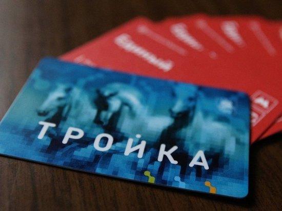 Стало известно, как изменится стоимость проезда в общественном транспорте Москвы