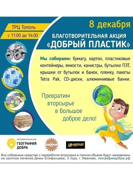 Благотворительная акция «Добрый пластик» в Иваново пройдет 8 декабря 2019