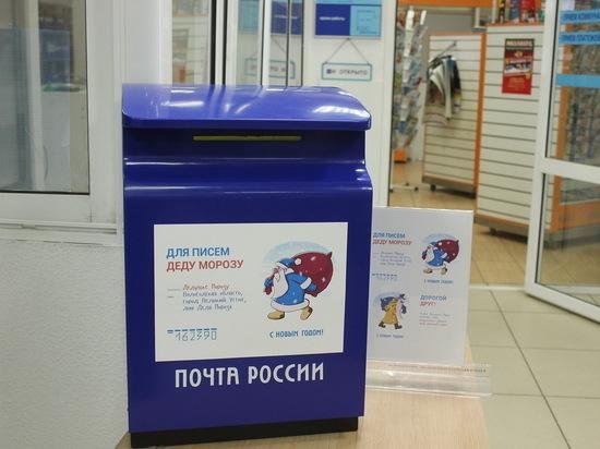 В почтовых отделениях Бурятии заработала почта Деда Мороза