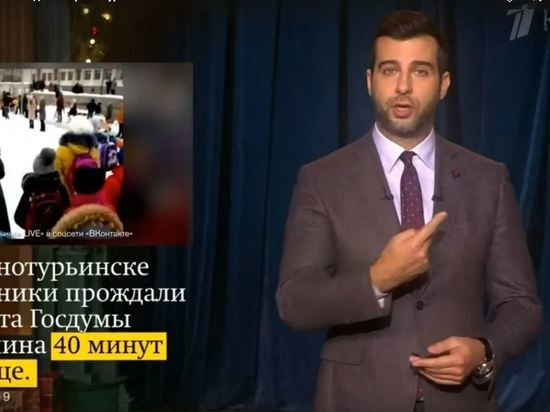 Ургант пошутил о том, как дети мерзли, но ждали депутата Антона Шипулина