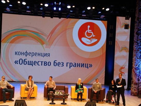 В Алтайском крае впервые прошла конференция «Общество без границ»