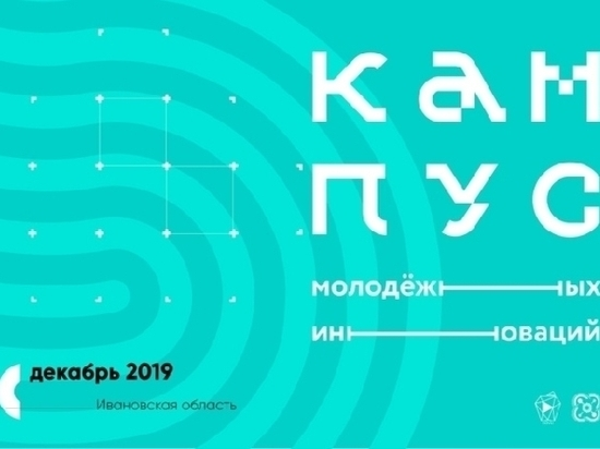 В Ивановской области начала работу выездная смена «КАМПУС»