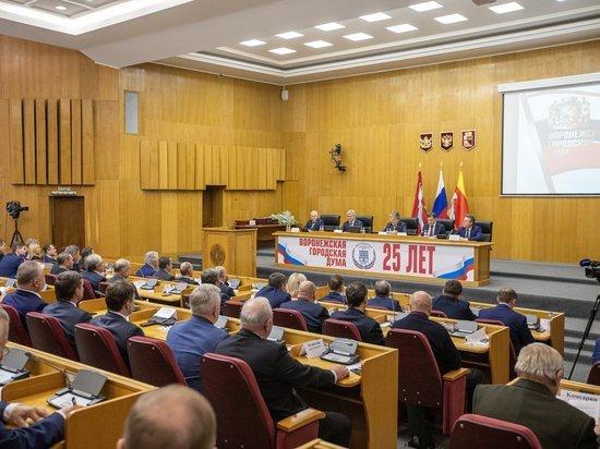 Воронежская городская Дума отметила 25-летие