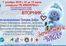 Псковичи встретят зиму благотворительным праздником