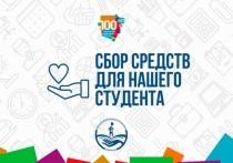 Ярославцы собирают средства для обожженного студента