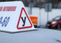 Новая порция реформ ожидает кандидатов в водители в ближайшем будущем
