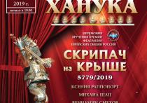 В Государственном Кремлевском дворце состоится торжественная церемония награждения лауреатов премии Федерации еврейских общин России «Скрипач на крыше»