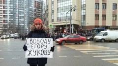 Приговор Егору Жукову: студента пришли поддержать сотни людей
