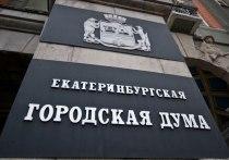 Депутаты Екатеринбурга просят запретить ввоз снюса в Россию