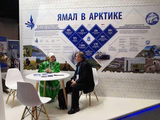 Делегация ЯНАО участвует в международном форуме по освоению Арктики