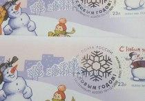 Новогодние марки поступили в отделения Почты России