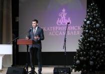 Екатерининская ассамблея собрала рекордную сумму