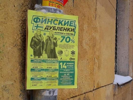 «Финская» распродажа в Новосибирске оказалась фейковой