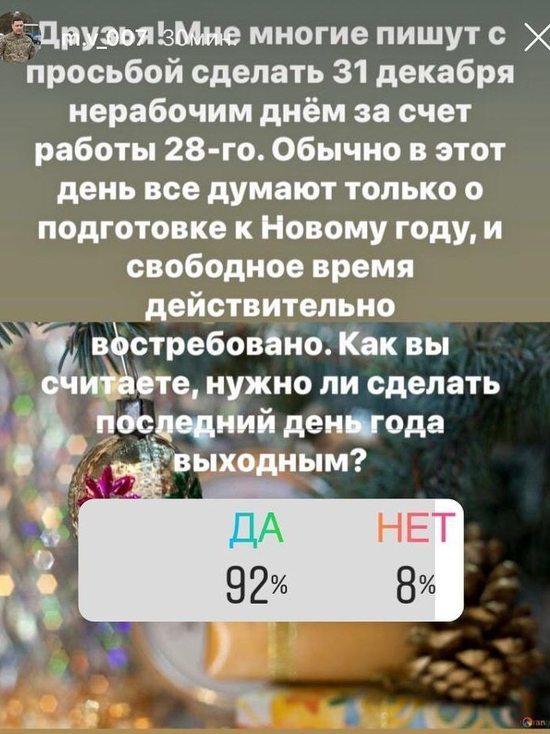 31 декабря будет в Псковской области выходным, 28-е - рабочим днем