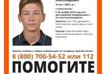 Две недели продолжаются поиски севастопольского подростка