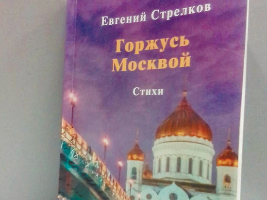 Евгений Стрелков выпустил новую книгу стихов