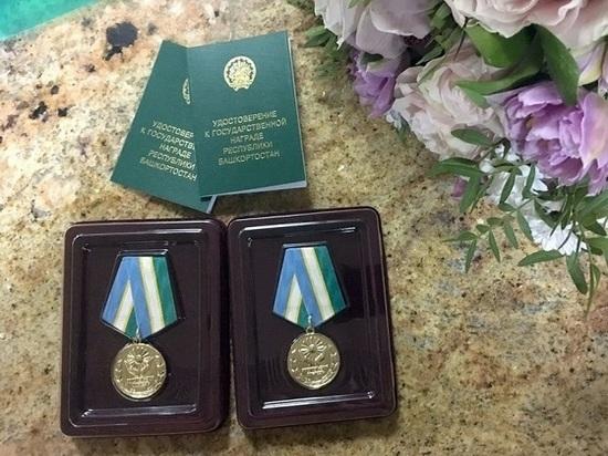 Четыре семьи из Башкирии удостоены медали «Родительская доблесть»