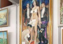 Части обнаженного тела заклеили стикерами на выставке в Екатеринбурге
