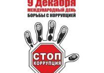 В Оренбурге прошла акция «Вместе против коррупции»