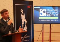 В Алуште начал работу III Крымский футбольный форум