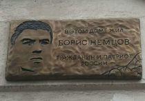 В Ярославле установили новую табличку  в память Бориса Немцова