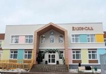 В Нововятске открылся