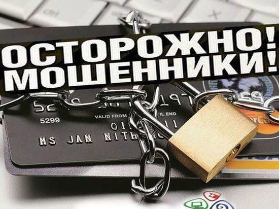 Тамбовчанка отдала мошенникам 386 тысяч рублей