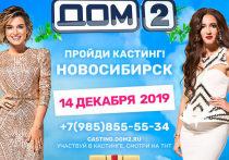 «Дом-2» ищет новых звезд среди жителей Сибири