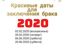 Ставропольцам предложили красивые даты для женитьбы в 2020 году