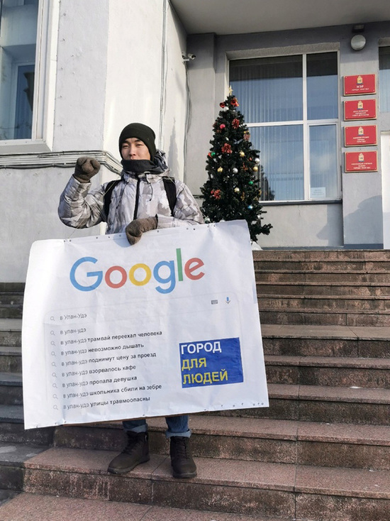 Лидер бурятских комсомольцев и Google показали основные проблемы Улан-Удэ