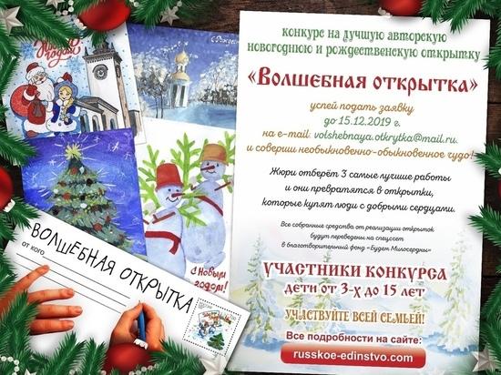 """Юных крымчан приглашают к участию в новогоднем конкурсе """"Волшебная открытка"""""""
