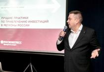 Участники встречи собрались, чтобы обсудить истории успеха и наиболее эффективные стратегии привлечения инвестиций в субъекты Российской Федерации