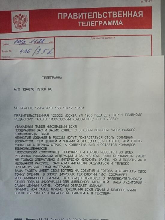 Губернатор Челябинской области поздравил «МК» со 100-летием