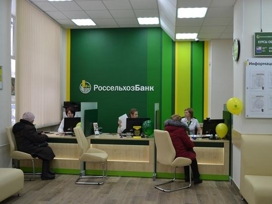 Офис Россельхозбанка в г. Новоалтайске продолжает работу в обновленном виде