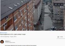 Градостроительное преступление: Варламов снял обзор на Музыкальный микрорайон Краснодара