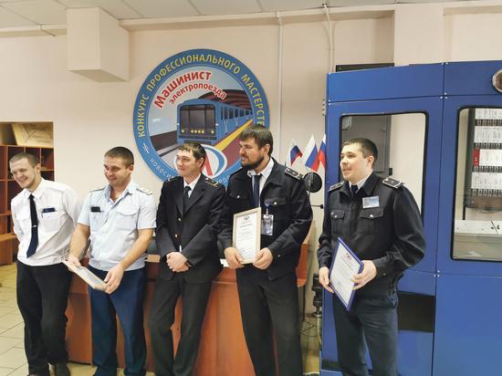 В Новосибирском метро прошли конкурсы  профессионального мастерства