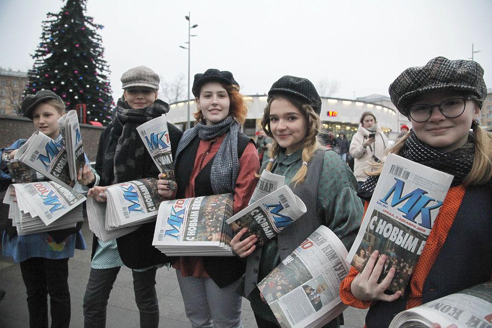 """Юбилейный выпуск """"МК"""" как век назад раздали на улицах веселые газетчики"""