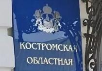 Костромская Облдума потеряет одно кресло и станет ближе к народу