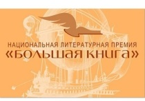 Объявлены лауреаты Национальной литературной премии «Большая книга»