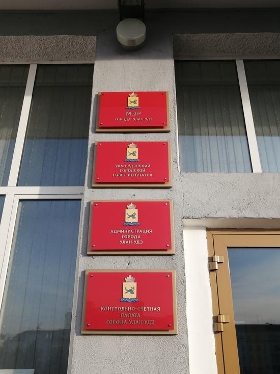 В Улан-Удэ за «синим» забором пройдет сход граждан