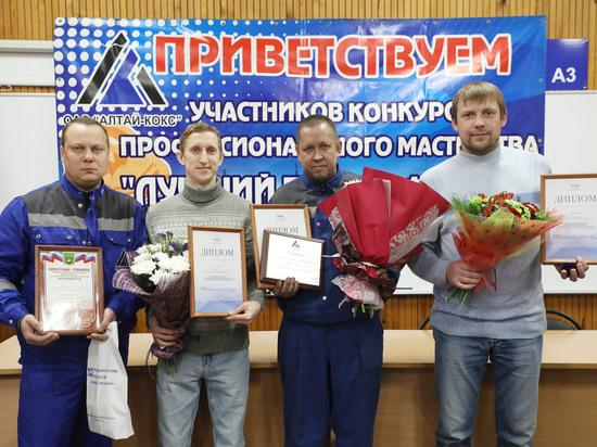 Лучших сортировщиков определили на Алтай-Коксе